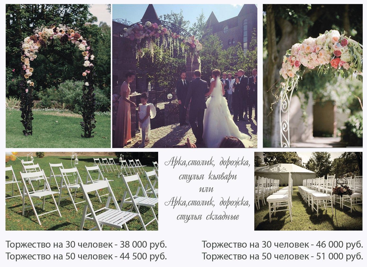 Выездная свадебная регистрация текст
